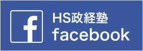 HS政経塾 Facebookページ