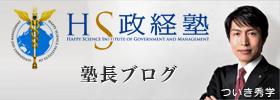 HS政経塾長 ついき秀学公式サイト