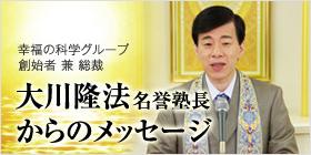 大川隆法名誉塾長からのメッセージ