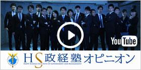 HS政経塾 Youtubeページ