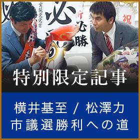 【特別限定記事】横井基至 / 松澤力 市議選勝利への道